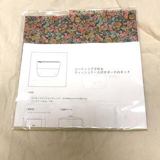 ボンポワン(Bonpoint)のcheck&stripe ポーチ キット (生地/糸)