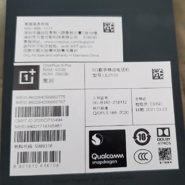 ANDROID(アンドロイド)のOneplus9 pro スマホ/家電/カメラのスマートフォン/携帯電話(スマートフォン本体)の商品写真