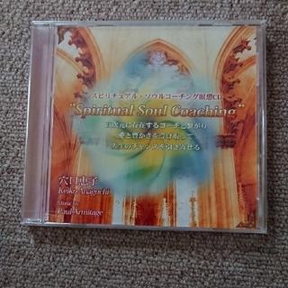 スピリチュアル・ソウルコーチング瞑想CD 穴口恵子(ヒーリング/ニューエイジ)