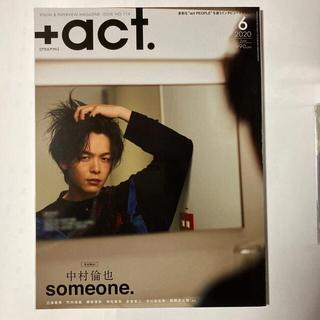 抜けあり☆+act. (プラスアクト) 中村倫也 三浦春馬他