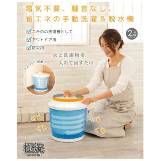 極洗 エコスピンウォッシャー 手動洗濯機(洗濯機)