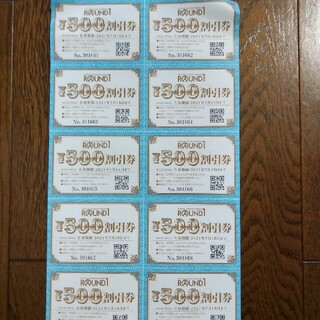 ラウンドワン株主優待券(500円割引×10枚)(ボウリング場)