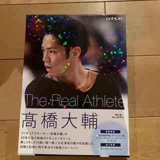 高橋大輔 The Real Athlete Blu-ray(数量限定生産商品) (スポーツ/フィットネス)