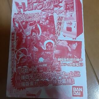 バンダイ(BANDAI)の新品未開封 ワンピース (少年漫画)