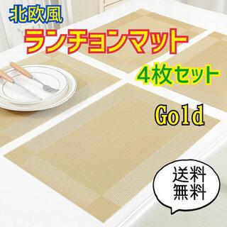 ランチョンマット 4枚セット ゴールド 北欧風 食卓 水洗い 上品 高級感(テーブル用品)