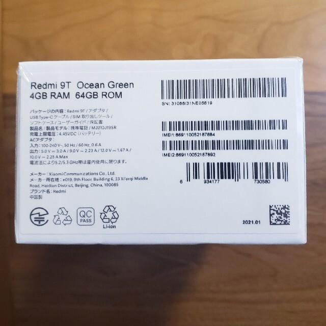 新品・未開封 Redmi 9T Ocean Green  スマホ/家電/カメラのスマートフォン/携帯電話(スマートフォン本体)の商品写真