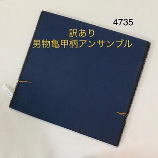 訳あり☆正絹男物アンサンブル 新品未仕立て 4735(着物)