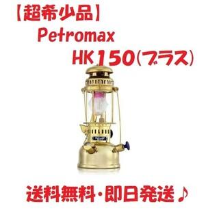 ペトロマックス(Petromax)の【超希少品】Petromax hk150ブラス・木製ケース・メンテ品セット(ライト/ランタン)