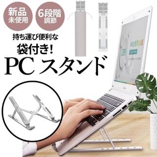 パソコンスタンド 折り畳み式 携帯 軽量 角度調節 持ち運び すべり止め 新品