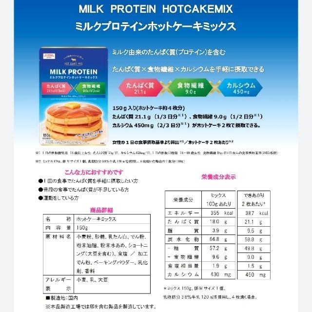 【5袋】ミルクプロテイン ホットケーキミックス たんぱく質 食物繊維 カルシウム 食品/飲料/酒の食品(菓子/デザート)の商品写真