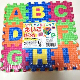 ソフトパズルブロック 27枚入 えいご アルファベット 英語 知育玩具 教育