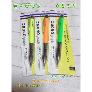 トンボエンピツ(トンボ鉛筆)のMONO graph ネオンカラー 0.5mm 3本セット(ペン/マーカー)