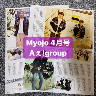 ジャニーズジュニア(ジャニーズJr.)のMyojo  Aぇ!group  切り抜き(アート/エンタメ/ホビー)