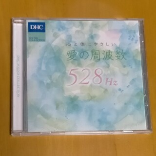DHC  愛の周波数 528Hz(ヒーリング/ニューエイジ)
