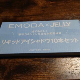 エモダ(EMODA)のJELLY6月号付録 EMODAリキッドアイシャドウ5本(アイシャドウ)