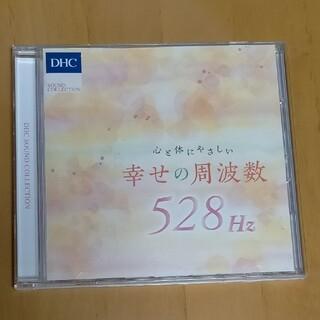 DHC  幸せの周波数 528Hz(ヒーリング/ニューエイジ)
