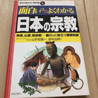 ディズニー(Disney)の「面白いほどよくわかる日本の宗教 神道、仏教、新宗教-暮らしに役立つ基礎知識」(ノンフィクション/教養)