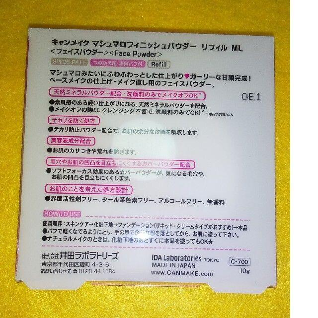 CANMAKE(キャンメイク)の「キャンメイク マシュマロフィニッシュパウダー リフィル ML(10g)」 コスメ/美容のベースメイク/化粧品(ファンデーション)の商品写真
