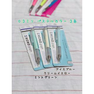 トンボエンピツ(トンボ鉛筆)のMONO graph パステルカラー 0.3mm 3本セット(ペン/マーカー)