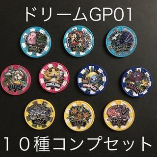 妖怪ウォッチ 妖怪メダル ドリームGP01 コンプセット(キャラクターグッズ)