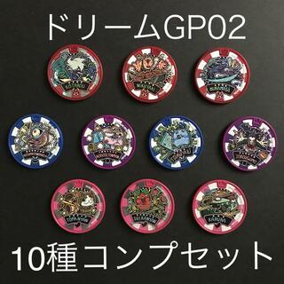 怪ウォッチ 妖怪メダル ドリームGP02 コンプセット(キャラクターグッズ)