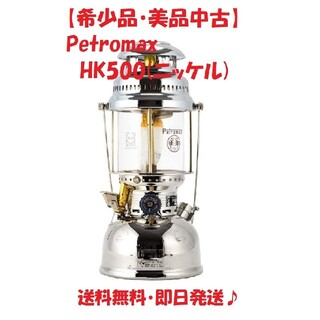 ペトロマックス(Petromax)の【美品・中古】ペトロマックス  HK500(ニッケル) 専用バッグ・トップリフレ(ライト/ランタン)