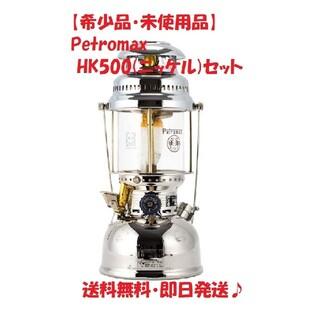ペトロマックス(Petromax)の【希少・未使用品】ペトロマックス HK500(ニッケル)専用バック・リフレクタ付(ライト/ランタン)