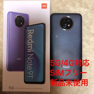アンドロイド(ANDROID)の5G対応新品未使用Xiaomi Redmi Note 9T 黒SIMフリー完済(スマートフォン本体)