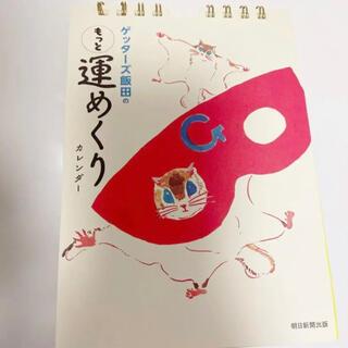 ゲッターズ飯田の運めくりカレンダー