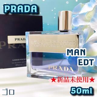 プラダ(PRADA)のゴロ香水 プラダ マン オーデトワレ 50ml フレッシュ 未使用(香水(男性用))