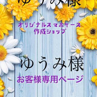 688554268(Androidケース)