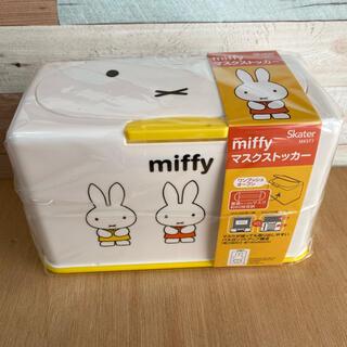 【新品未開封】ミッフィー miffy マスクストッカー