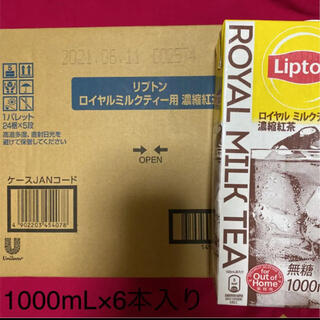 リプトン ロイヤルミルクティー用 濃縮紅茶 無糖 1000mL×6本入り(茶)