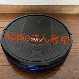 Appleさん専用 Eufy 30C(掃除機)