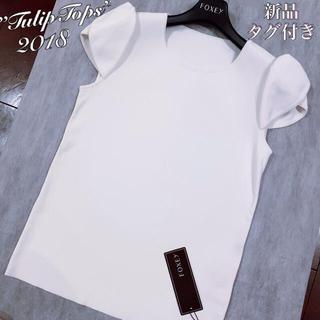 FOXEY - フォクシー FOXEY 新品未使用タグ付き✨チューリップ ニットトップス♪白38