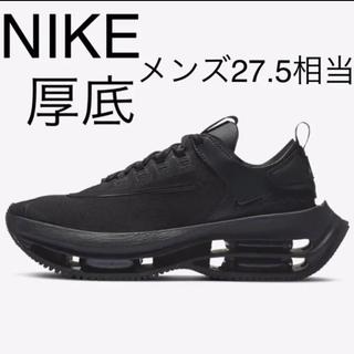ナイキ(NIKE)のNIKE ナイキ ズームダブル スタックド(スニーカー)