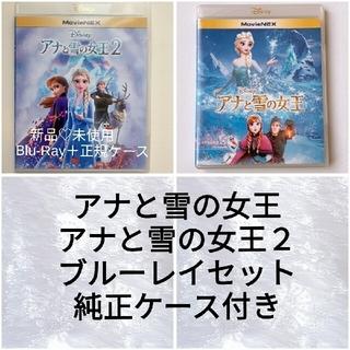 アナトユキノジョオウ(アナと雪の女王)の新品♡アナと雪の女王&アナと雪の女王2 blu-rayセット 正規ケースツキ(アニメ)