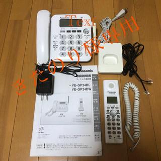 Panasonic - パナソニック 電話機 コードレス電話機VE-GP24-W