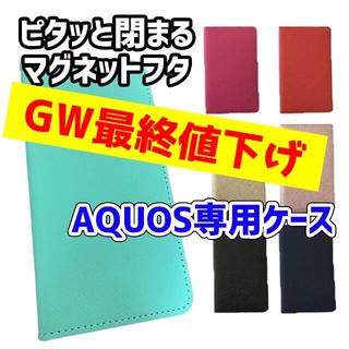 AQUOS スマホケース 手帳型 Android アクオス アンドロイド(Androidケース)
