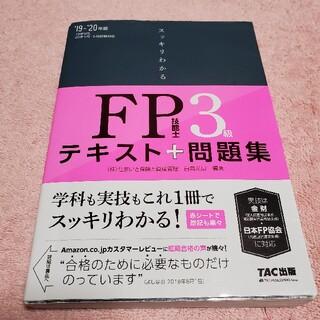 スッキリわかるFP技能士3級 テキスト+問題集 2019-2020年版