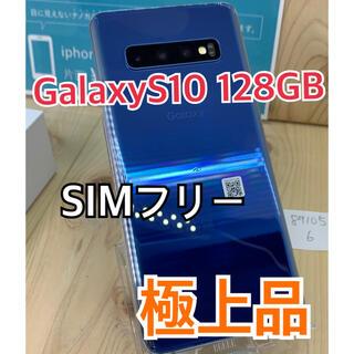 アップル(Apple)の【極上品】Galaxy S10 128 GB SIMフリー Blue 本体(スマートフォン本体)