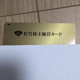松竹 株主優待券 80p【最新】(その他)