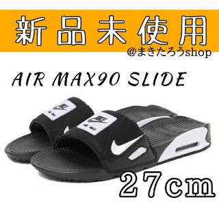 ナイキ(NIKE)の【新品】AIR MAX90 SLIDE 27センチ(サンダル)