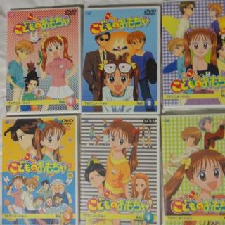 こどものおもちゃ 第1~6巻DVDセット(アニメ)