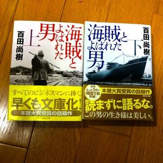 コウダンシャ(講談社)の海賊とよばれた男 上下セット(印刷物)