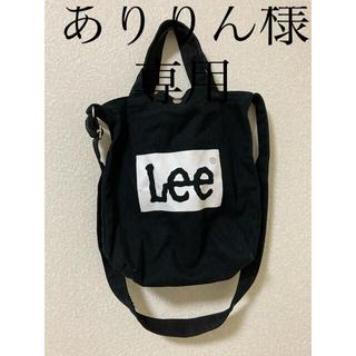 Lee - リー Lee 2way バック 美品
