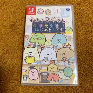 ニンテンドースイッチ(Nintendo Switch)のすみっコぐらし 学校生活はじめるんです Switch(家庭用ゲームソフト)