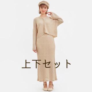 ジーユー(GU)の透かし編みカーディガン&ニットスカート(セット/コーデ)