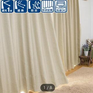ニトリ - 遮光カーテン 2枚セット