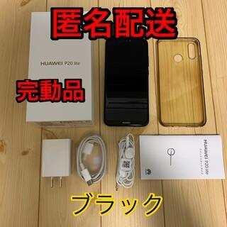 HUAWEI - HUAWEI P20 Lite ミッドナイトブラック 32 GB SIMフリー